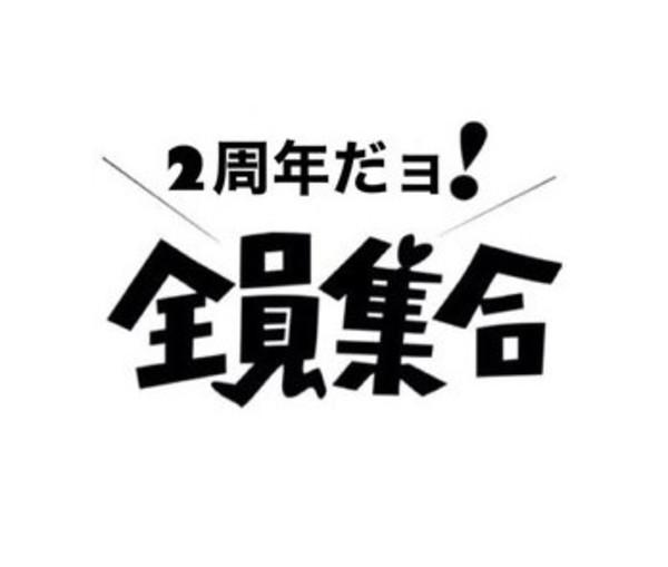 もうすぐ祝2周年!!